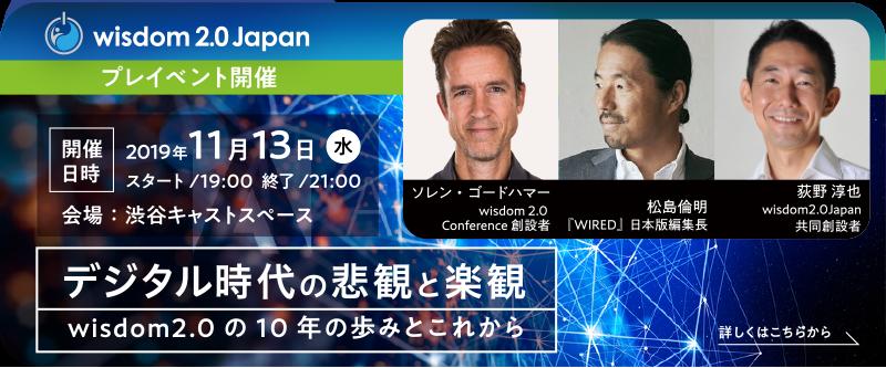 Wisdom2.0Japan プレイベント開催